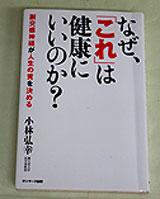 副交感神経についての本