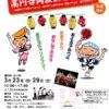 純情商店街主催、阿波おどり教室の画像