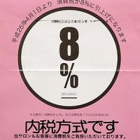 8%消費税ポスター