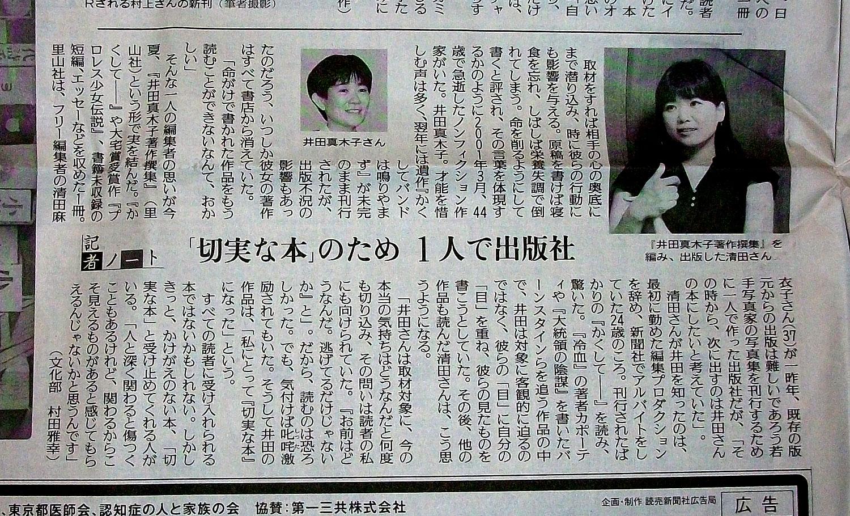 井田真木子さんの紹介記事