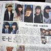 読売夕刊ニュース