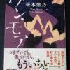 桜木紫乃著ワンモア