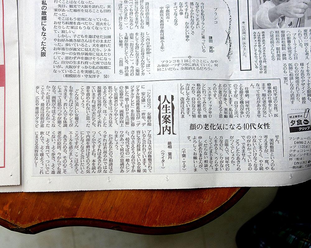 2014-9月肌の老化ニュース
