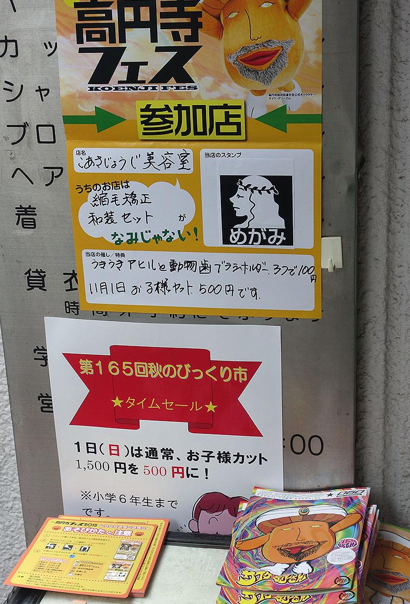 2015年高円寺フェス