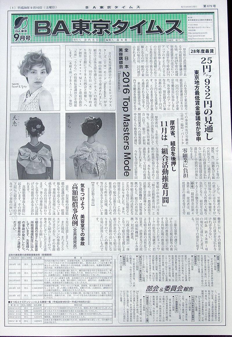 BA東京タイムズ9月号