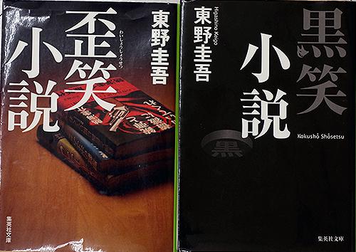 東野圭吾、黒笑小説・歪笑小説