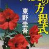 真夏の方程式、東野圭吾